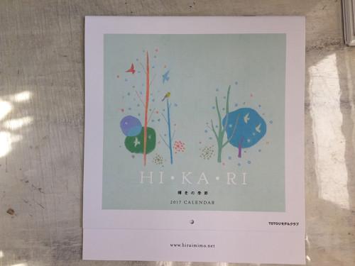 hikari_calendar_1